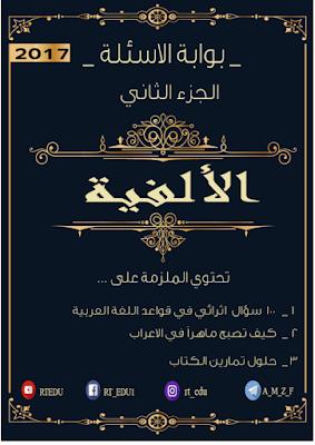 ملزمة قواعد الالفية 2017 للصف السادس الاعدادي للاستاذ عقيل الزبيدي ج 2