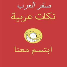 نكت عربية, تحشيش مضحكة جدا جديدة 2019