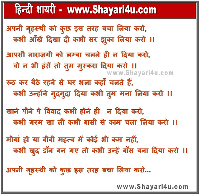 Best Family Relations Shayari in Hindi