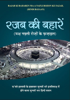 Rajab ki Baharain pdf in Hindi