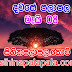 Lagna Palapala Ada Dawase  | ලග්න පලාපල | Sathiye Lagna Palapala 2020 | 2020-05-08