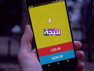 حل مشاكل تطبيق سناب شات Snapchat على أندرويد وعلاج جودة الصور