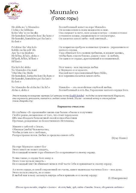 хула мауналео текст и перевод на русский язык, Студия Алоха