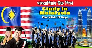 Malaysia students visa