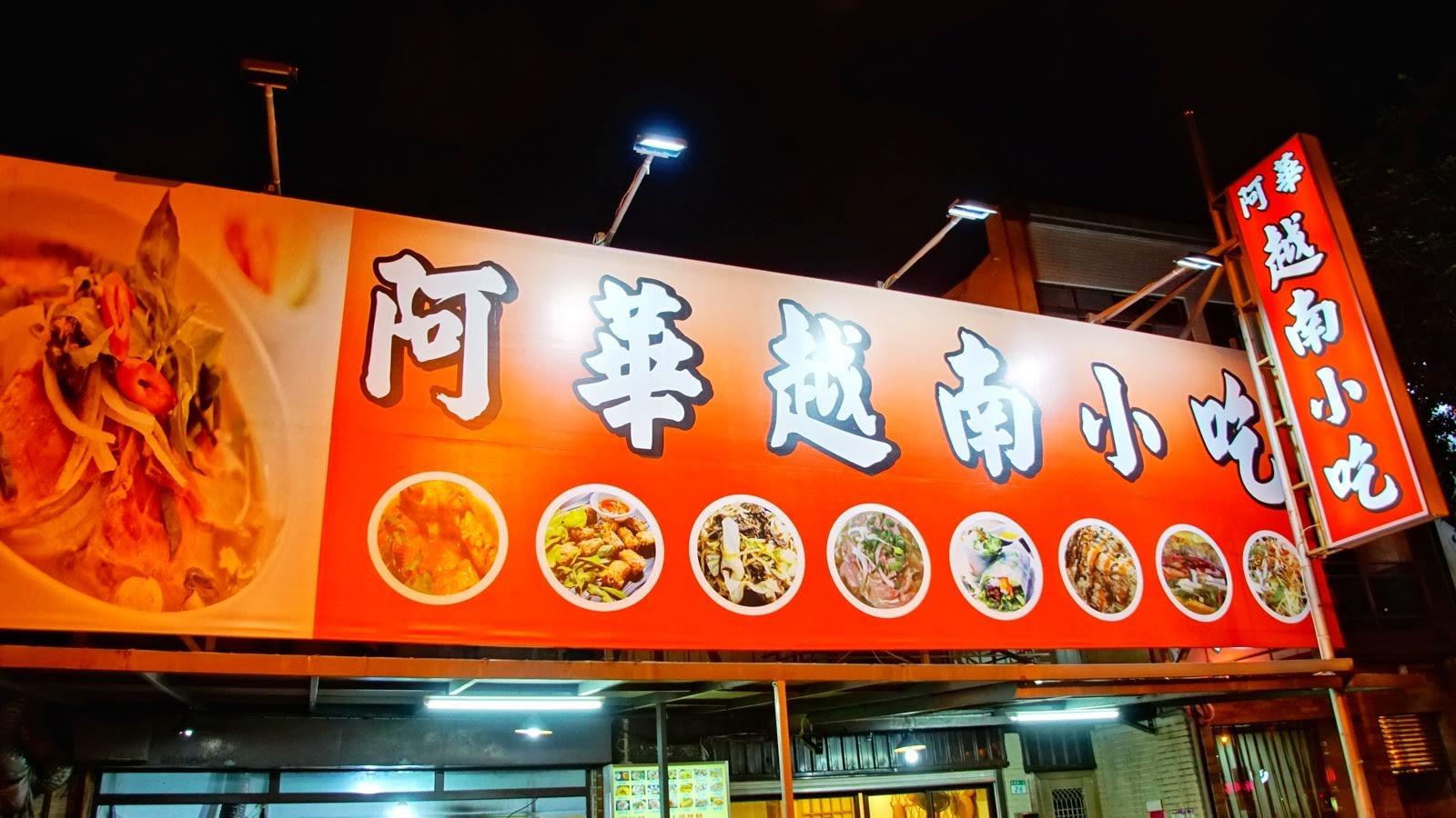 [台南][東區] 阿華越南小吃|食記
