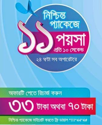 Grameenphone-Special-Call-Rate-for-Nischinto-11paisa10sec-Any-Number-Any-Time