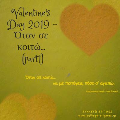 Valentine's Day 2019 by ΣΥΛΛΕΓΩ ΣΤΙΓΜΕΣ