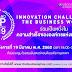 ขอเชิญองค์กรธุรกิจไทยเข้าร่วมประกวดรางวัล THAILAND TOP COMPANY AWARDS 2019 สุดยอดองค์กรแห่งปี 2562