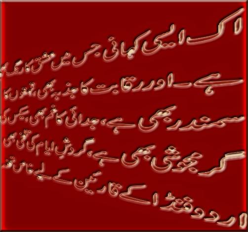 Urdu Adult 104