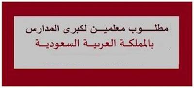 أعلنت إحدى كبريات المدارس الأهلية بالمملكة العربية السعودية عن وجود عدد كبير من الوظائف الشاغرة للمعلمين والمعلمات في جميع التخصصات الدراسية، وذلك لتعاقد من بداية العام الدراسي القادم 2016 / 2017، وظائف تعليم وتدريس في السعودية،وظائف السعودية 2017،وظائف تعليمية بالسعودية،وظائف 2017 السعودية،وظائف في مدارس الرياض،مدارس ابن خلدون،وظائف مدارس ابن خلدون العالمية،وظائف مدرسين بالخارج اليوم،وظائف مدرسين بالسعودية اليوم،وظائف مدرسين بالامارات،وظائف مدرسين في قطر،وظائف مدرسين بالكويت اليوم،وظائف مدرسين بقطر 2017،وظائف مدرسين بالخارج 2017،وظائف مدرسين بالسعودية 2017، وظائف مدرسين بقطر 2017،وظائف مدرسين بالخارج 2017،وظائف مدرسين بالسعودية 2017،وظائف معلمين في السودان،وظائف معلمين في الكويت،وظائف معلمين في الامارات ،وظائف معلمين 2017،وظائف معلمين في قطر،وظائف معلمين في ليبيا،وظائف معلمين في السعودية 2017،وظائف معلمين في قطر 2017