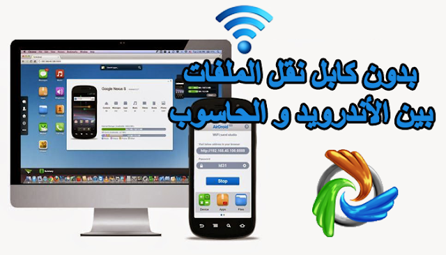 connect phone with pc via wifi