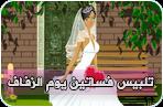 لعبة تلبيس فساتين يوم الزفاف