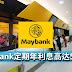 Maybank定期年利息高达5.50%p.a
