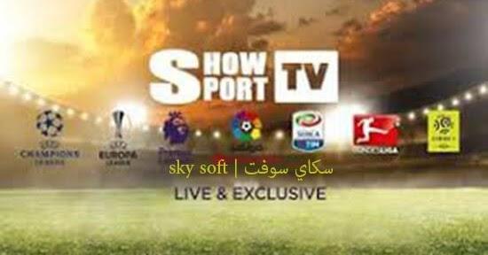 تطبيق مشاهدة القنوات الرياضية ومباريات كرة القدم المشفرة مباشر مجانا Show Sport TV للاندرويد