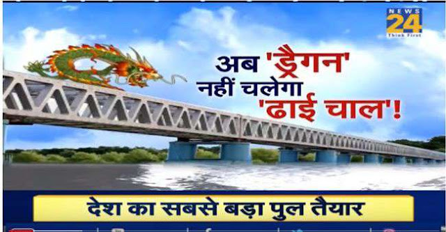 PM Modi inaugurates Asia's second longest rail-road bridge in Assam