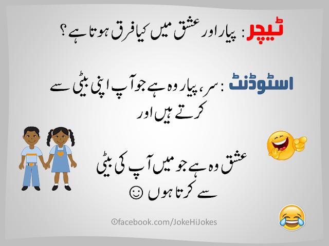 #UrduLateefay – 2 maza ke joke hi..... Lateefon ki dunya #UrduLateefay …☺..