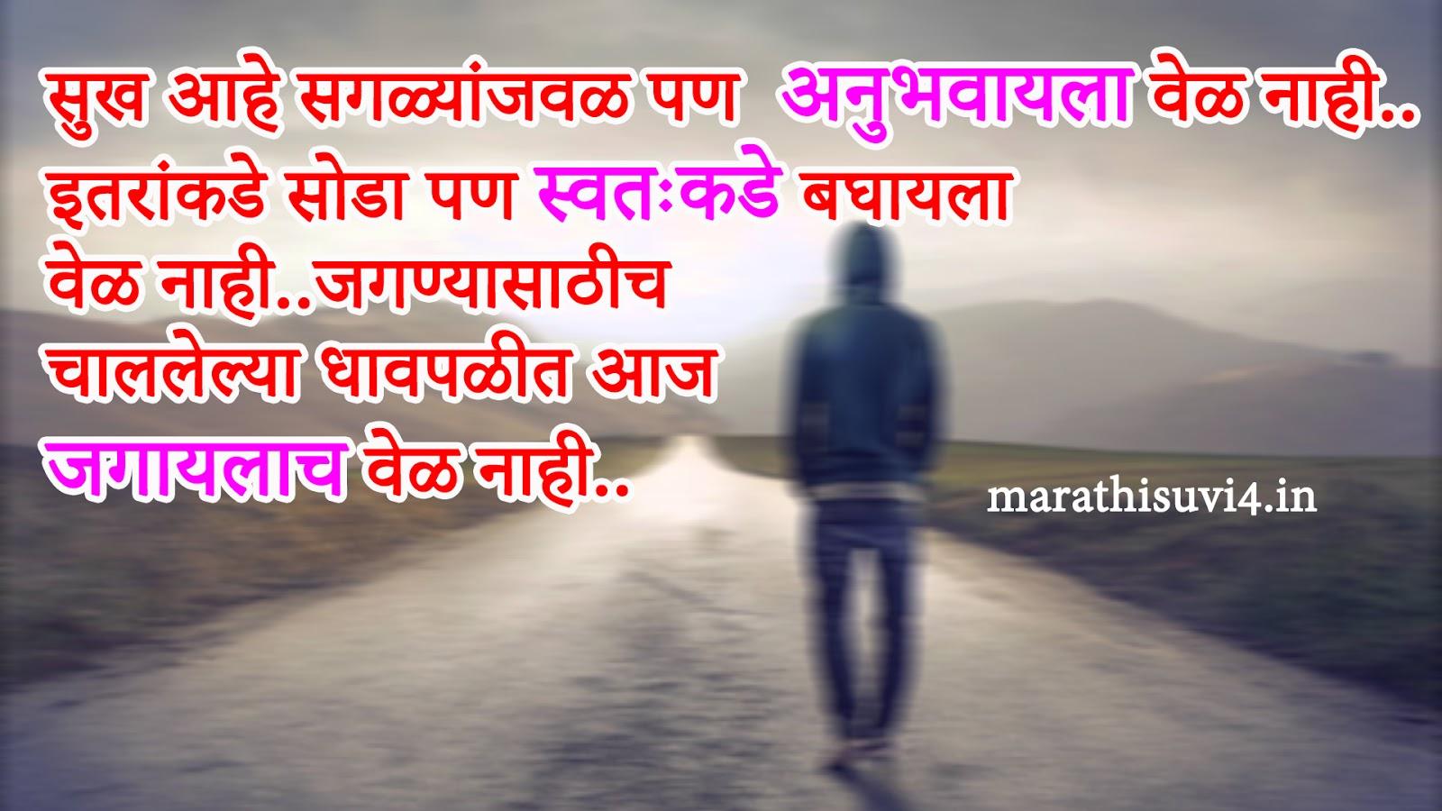 Life fact truth of life quotes in Marathi - Marathi Suvichar for Happy Life Status In Marathi  157uhy