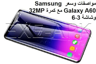 مواصفات وسعر Samsung Galaxy A60 مع كمرة 32MP وشاشة 6-3
