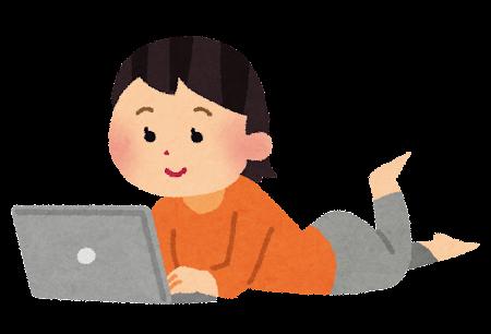 寝転がってノートパソコンを使っている人のイラスト(女性)