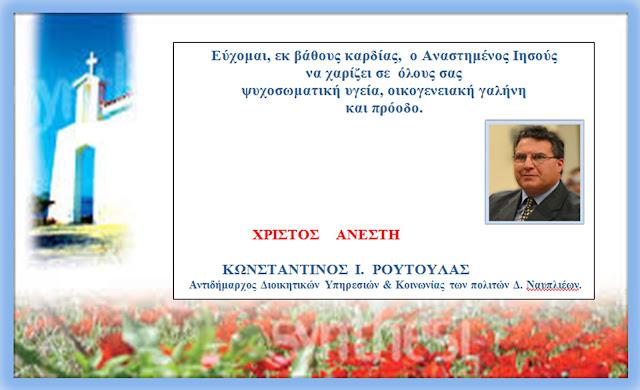 Ευχές από τον Αντιδήμαρχο Ναυπλιέων Κωνσταντίνο Ρούτουλα