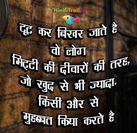 Love Sad Hindi Quotes Wallpaper