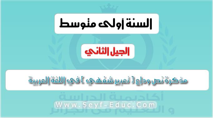 مذكرة نص وداع ( تعبير شفهي ) في اللغة العربية للسنة الاولى متوسط الجيل الثاني