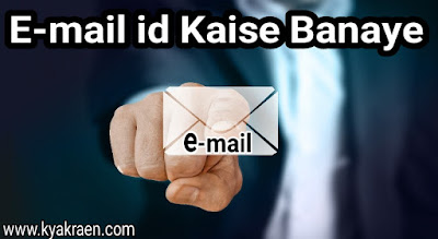 gmail id kya hai.email account kaise banate hai step by step hindi me