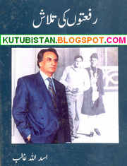 Rifaton Ki Talash