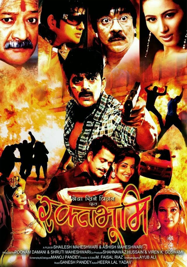 Ravi Kishan and monalisa Rakht Bhoomi 2015 bhojpuri movie poster