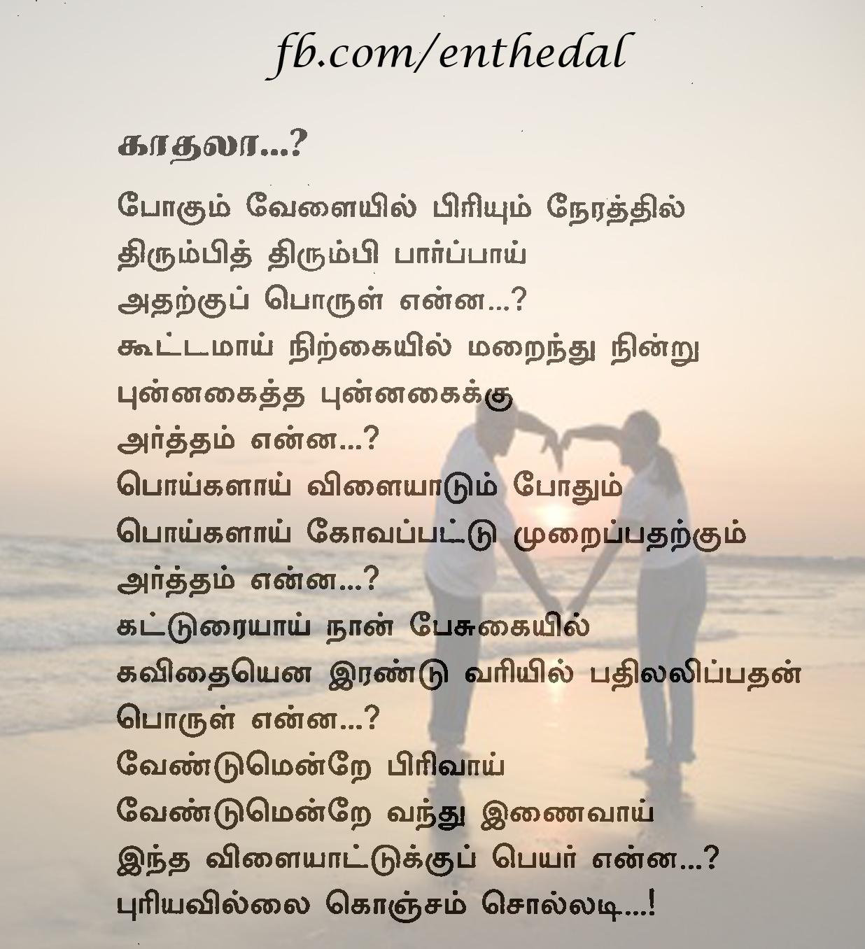 Jiffy Lube Top Off Policy >> Nambikkai Throgam Kavithai In Tamil | Auto Design Tech