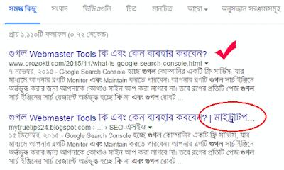 কিভাবে ব্লগ পোষ্টের Title-কে SEO উপযোগী করতে হয়?