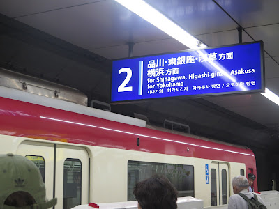 Tips and How to use Train in Tokyo, Japan
