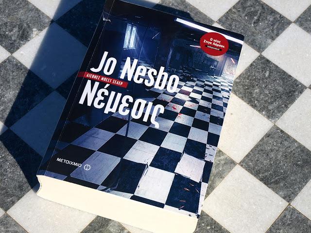 Νέμεσις του Jo Nesbo από εκδόσεις Μεταίχμιο