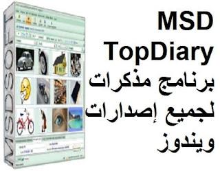 MSD TopDiary برنامج مذكرات لجميع إصدارات ويندوز