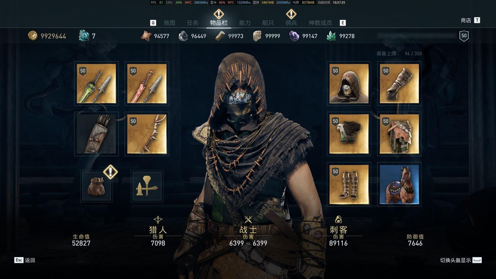 刺客教條 奧德賽 (Assassin's Creed Odyssey) 好看的套裝與武器展示 | 娛樂計程車