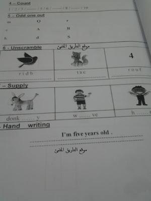 حمل اول واقوى مراجعة نهائية فى اللغة الانجليزية للصف الاول الابتدائى الفصل الدراسى الاول .