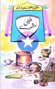 Hakeem Muhammad Saeed Ke Tibbi Mashware Pdf Free Download