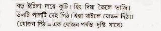 baro ichila daye kutiya - khonar bachan