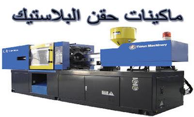 ماكينات حقن البلاستيك - ماكينات قولبة الحقن