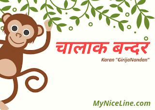 शरारती, चतुर व चालाक बन्दर की कहानी। नकलची बंदर की कहानी। बंदर की कहानी सुनाओ monkey's funny short story in hindi for kids, children. monkey's moral hindi