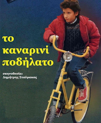 Bραδιά School cinema στο Α' Δημοτικό Σχολείο Ηγουμενίτσας