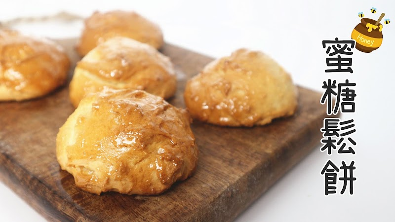 Honey Scone 蜜糖鬆餅