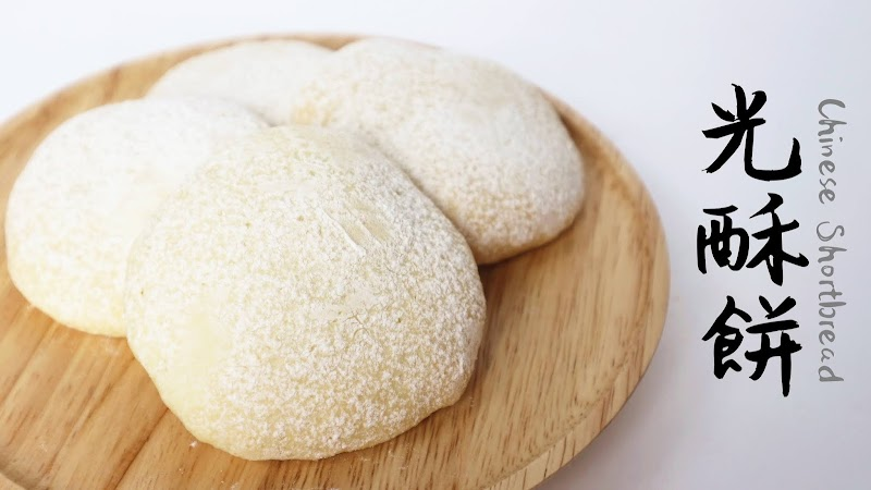 Chinese Shortbread 光酥餅