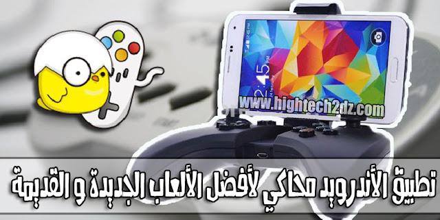 http://www.hightech2dz.com/