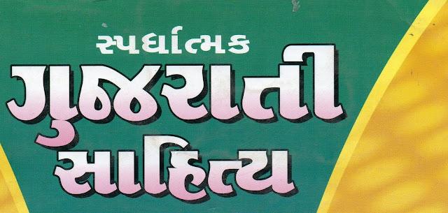 Gujarati Sahitya PDF Download FREE