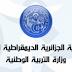 وزارة التربية تبسط المعاملات الإدارية لتسجيل التلاميذ