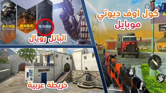 اضافة طور الباتل رويال للعبة كول اوف ديوتي للاندرويد و الايفون !! خريطة عربية | Call Of Duty Legends