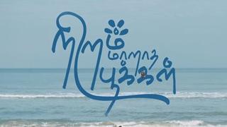 Niram Maaratha Pookkal 20-10-2017 – Zee Tamil Serial 20-10-17 Episode 09