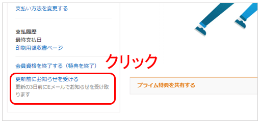アマゾンプライム会員(Amazon Prime)退会方法_自動更新前のメール通知設定その3