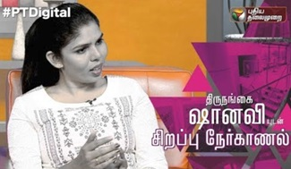 Mercy killing petitioner Shanavi Ponnusamy's exclusive interview with